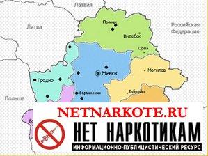 Наркоторговля в Беларуси: опасно и труднодоступно