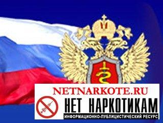 ФСКН России: Круглый стол в Государственной Думе