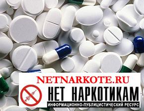ФСКН России: о ситуации с отпуском кодеиносодержащих препаратов