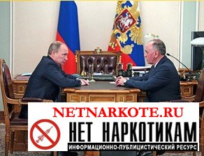 Встреча Владимира Путина с директором ФСКН Виктором Ивановым