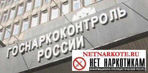 Госнаркоконтроль закроет Россию для иностранных наркоманов